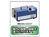 臭いの原因となる悪臭分子を、オゾンで酸素と無臭成分に分解。安全かつ根本的な脱臭効果を持つ消臭します!