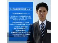 JU中古自動車販売士2名在籍!