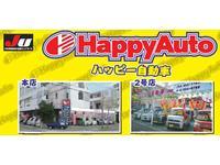 沖縄の中古車販売店 ハッピー自動車