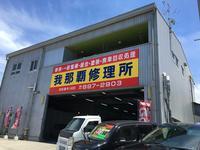沖縄の中古車販売店ならGarage  WORKS