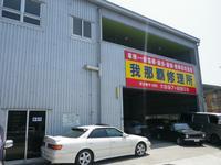 我那覇修理工場の看板が目印です!宜野湾市丸亀製麺向いにございます♪