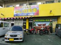 沖縄の中古車販売店 ゆい自動車
