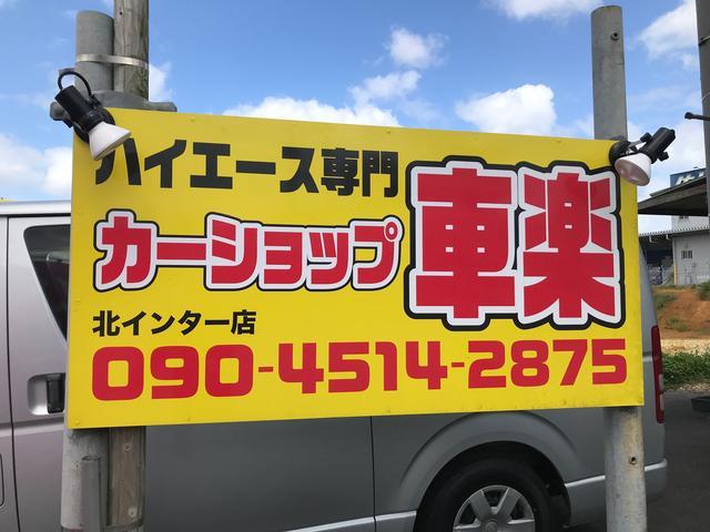 カーショップ車楽 北インター店