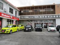沖縄の中古車販売店 ラビット沖縄北谷店
