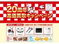 20周年 高価買取キャンペーン!!