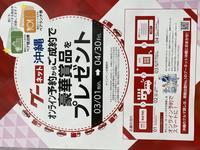 沖縄県の中古車ならRIDE OVERのキャンペーン