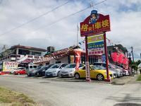 沖縄の中古車販売店 南風原自動車整備工場