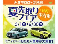 沖縄県の中古車ならトヨタカローラ沖縄(株)中部店のキャンペーン
