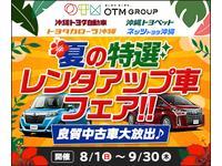 トヨタカローラ沖縄(株)中部店のキャンペーン