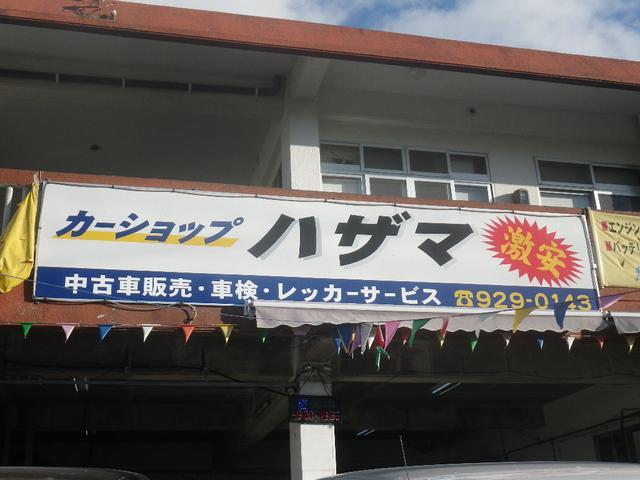 写真:沖縄 沖縄市カーショップハザマ 店舗詳細