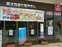 沖縄県の中古車ならナカダ自動車商会のキャンペーン