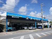 沖縄の中古車販売店 オートパレス(具志川本店)