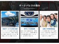 沖縄県の中古車ならオートパレス(具志川本店)のキャンペーン