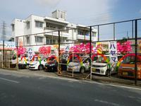 沖縄の中古車販売店 ハヤマ自動車