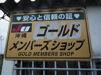 JUゴールドメンバーズショップとなります。いつでもお気軽にお越し下さい!