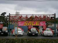 瑞慶覧では大商談会を実施しております。皆様のご来店をお待ちしております。