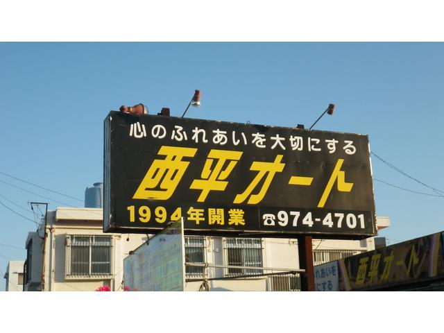 写真:沖縄 うるま市西平オート 店舗詳細