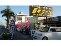 沖縄の中古車販売店 西平オート