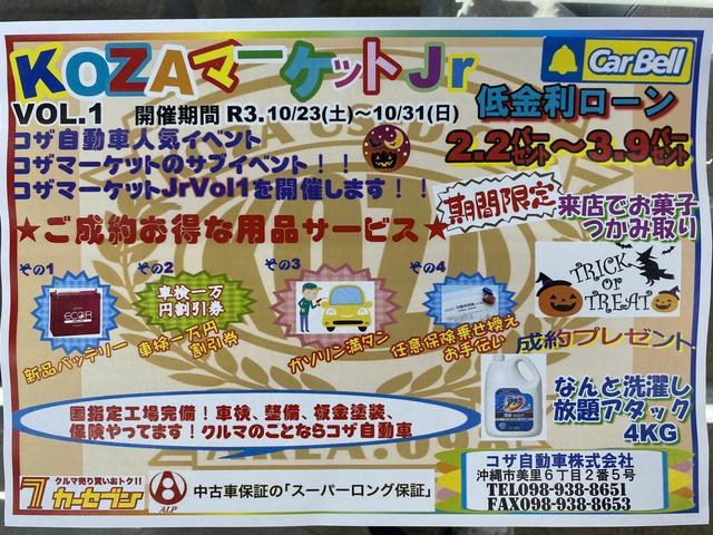 ☆コザマーケットJr☆開催決定☆