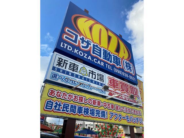 コザ自動車株式会社(1枚目)