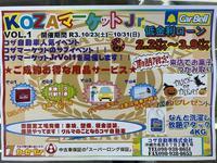 沖縄県の中古車ならコザ自動車株式会社のキャンペーン