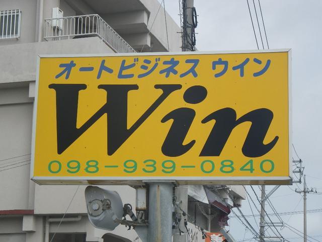 オートビジネス ウィン