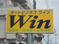 オートビジネス ウィン 店舗地図