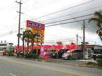 沖縄の中古車販売店 (有)佐久本自動車商事