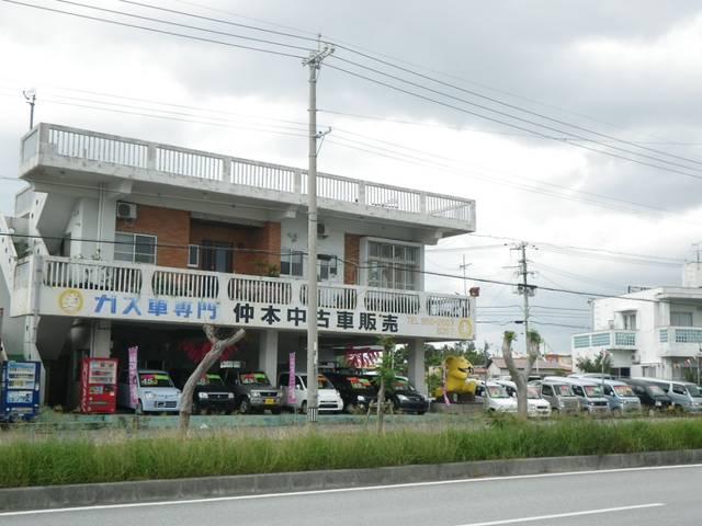 「沖縄県」の中古車販売店「仲本自動車」