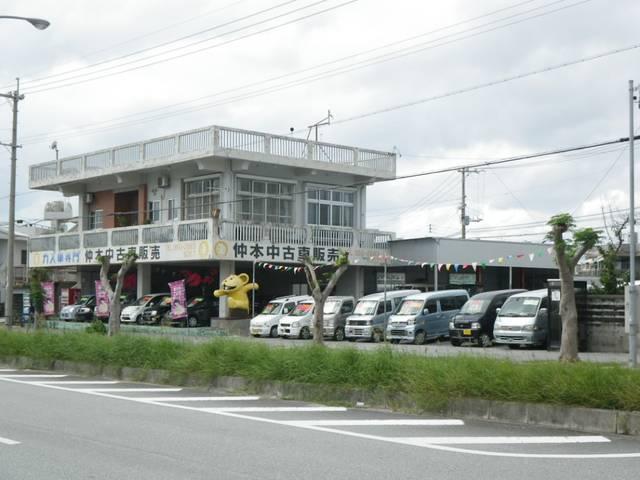 仲本自動車