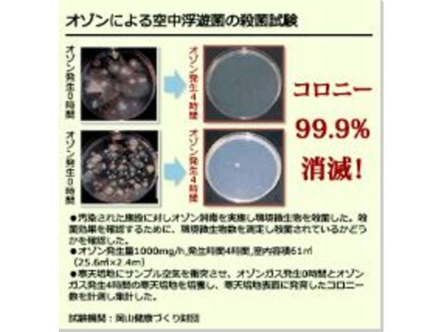 オゾン脱臭器でウイルス殺菌いたします!!