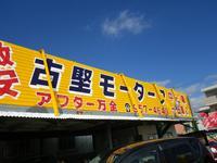 読谷イオンショッピングタウンの近く、この黄色い看板が目印です。冷やかし歓迎!お気軽にご来店下さい★