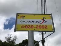 沖縄の中古車販売店 平成部品センター 中古車部