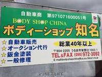 沖縄の中古車販売店 (株)Body Shop China