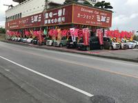 沖縄の中古車販売店ならカーショップ M(本店)