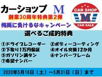 カーショップ M(本店)のキャンペーン