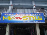 沖縄の中古車販売店 MKスタイル