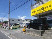 黄色い看板が目印のぺぴーの沖縄!外出している事も多いのでご来店前は一度お電話下さい(^^)