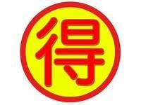沖縄県の中古車ならCAR SHOP 来夢のキャンペーン