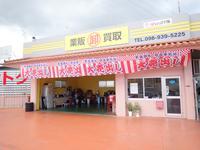 沖縄の中古車販売店 はなまる自販
