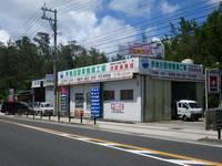 沖縄の中古車販売店なら長嶺自動車株式会社