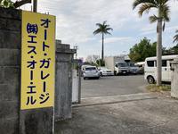 沖縄県国頭郡今帰仁村の中古車販売店のキャンペーン値引き情報ならオート・ガレージ エス・オー・エル