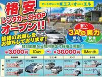 沖縄県の中古車ならオート・ガレージ エス・オー・エルのキャンペーン