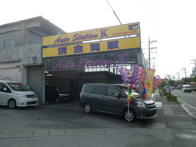 写真:沖縄 糸満市(株)オートステーションK 店舗詳細