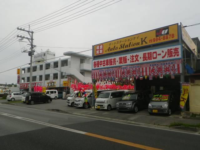 (株)オートステーションK(3枚目)