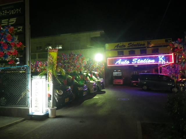 (株)オートステーションK(4枚目)