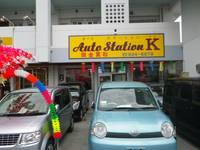 沖縄の中古車販売店 (株)オートステーションK