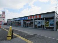 沖縄の中古車販売店 海邦オートサービス
