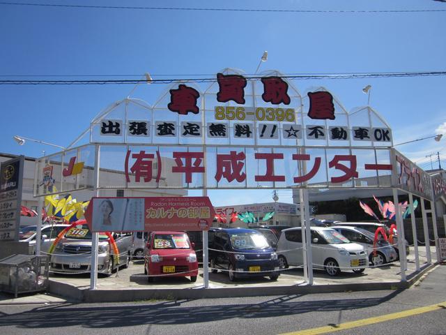 (有)平成エンタープライス(1枚目)