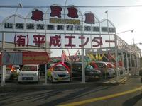 沖縄の中古車販売店 (有)平成エンタープライス
